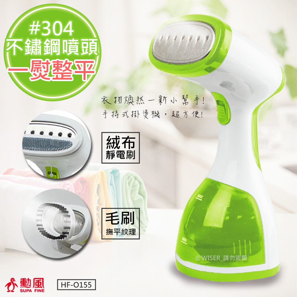 【勳風】手持式掛燙機/蒸氣熨斗/電熨斗(HF-O155)除霉除螨抑菌