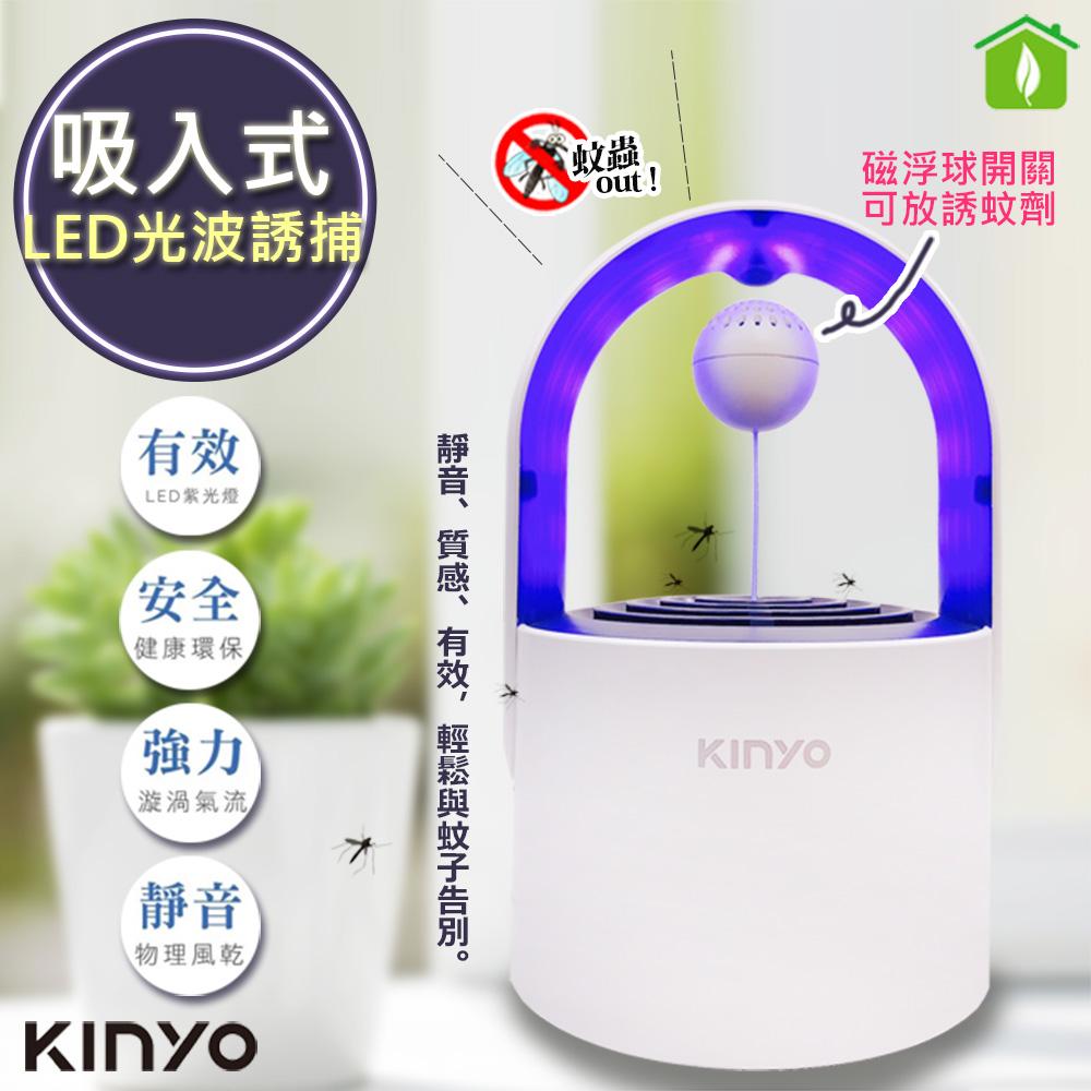 【KINYO】光控誘蚊磁懸浮吸入式捕蚊燈 (KL-5382) 可放誘蚊劑