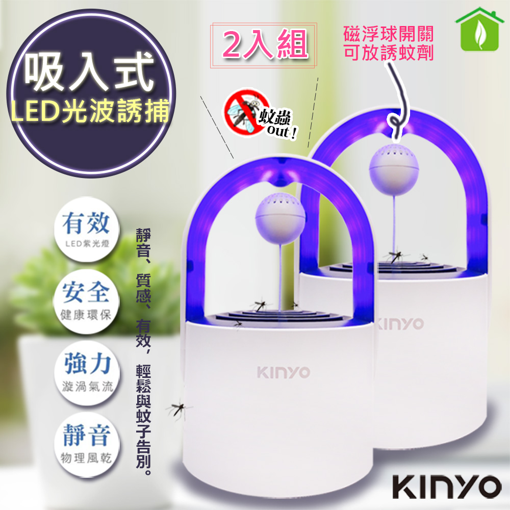 【KINYO】光控誘蚊磁懸浮吸入式捕蚊燈 (KL-5382) 可放誘蚊劑(2入組)