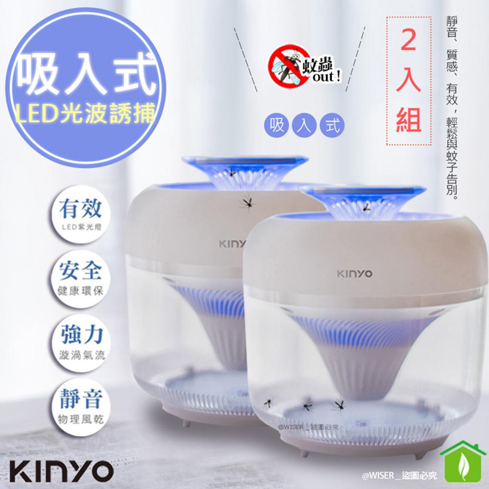 【KINYO】紫外光波誘蚊捕蚊器/吸入式捕蚊燈(KL-5380)無死角360度(2入組)