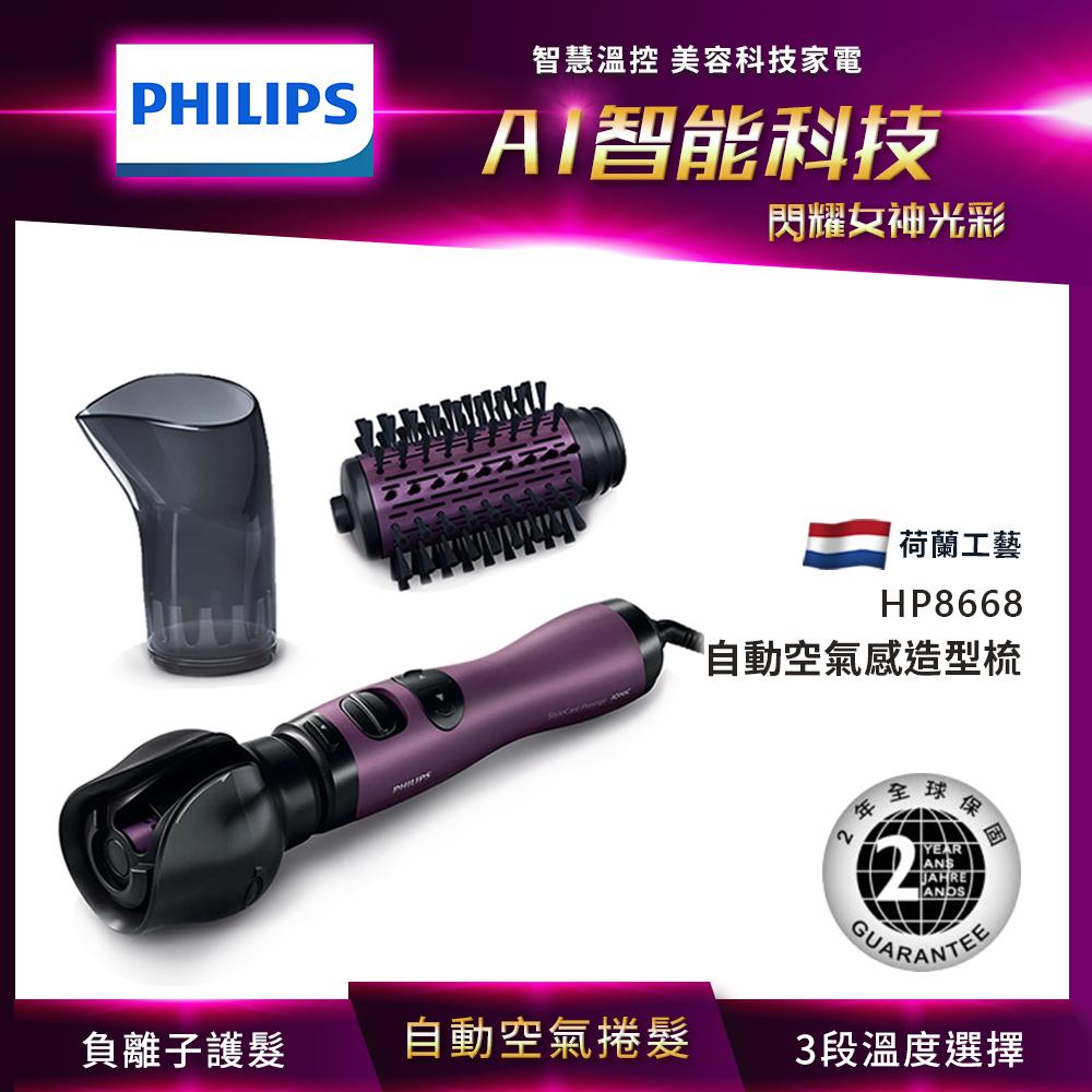 雙向旋轉*飛利浦自動空氣感捲髮造型梳 HP8668