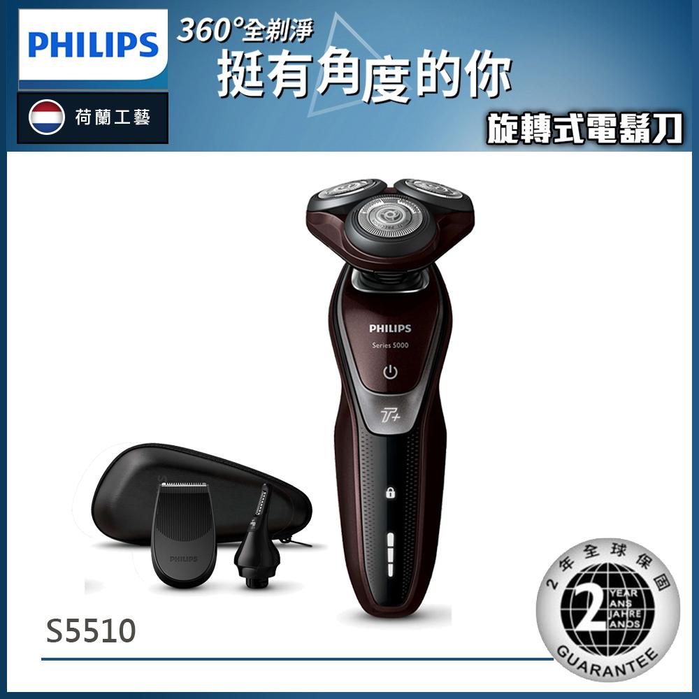 [送HX6803音波牙刷]*飛利浦勁鋒系列三刀頭電鬍刀 S5510