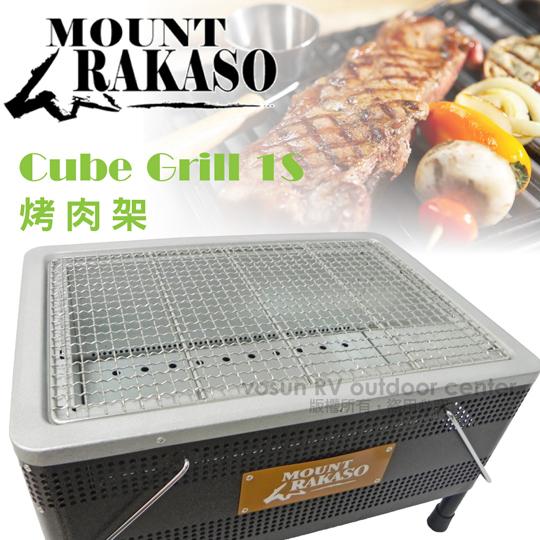 【Mount Rakaso】《中秋大特價!》台灣製 Cube Grill 1S 三段可調烤肉架/露營.野炊.烤肉必備/62GRC1S
