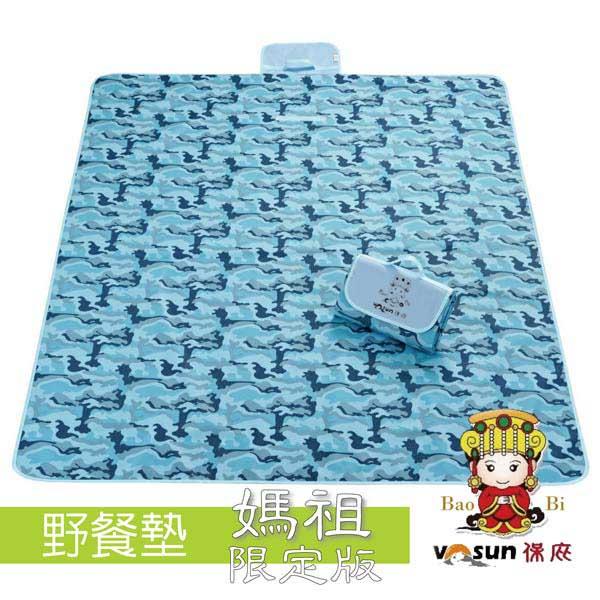 福利網獨享【VOSUN】防水防潮野餐墊 XL (200x145cm)_迷彩藍
