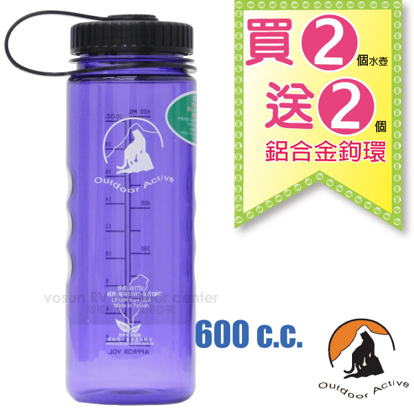 【台灣 山貓-600cc】美國 LEXAN 環保無毒彩色大寬口水壺(2入/送鋁合金鉤環)/W-600 水晶紫