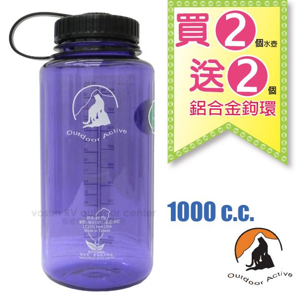 【台灣 山貓-1000cc】美國 LEXAN 環保無毒彩色大寬口水壺(2入/送鋁合金鉤環)/W-1000 水晶紫