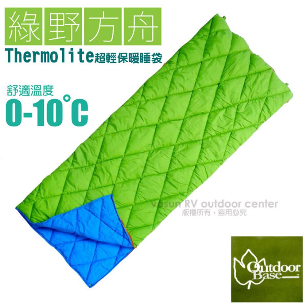 【Outdoorbase】綠野方舟Thermolite睡袋(可雙拼.多拼設計).涼被.雙拼睡袋.情人睡袋.睡袋/24363 果綠/藍