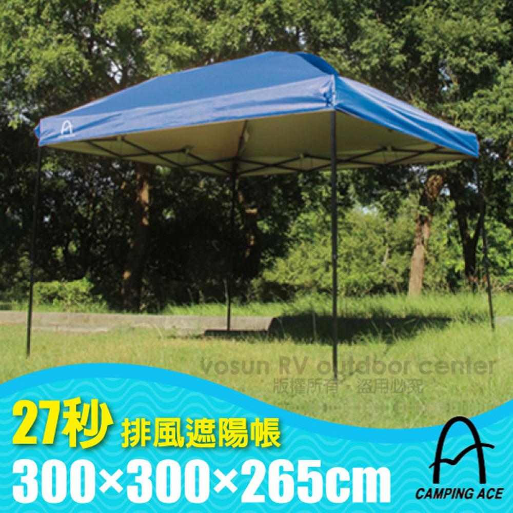 【台灣 Camping Ace】27秒排風遮陽帳(300×300cm).炊事帳.客廳帳.快速帳.直立帳.帳篷/ARC-633