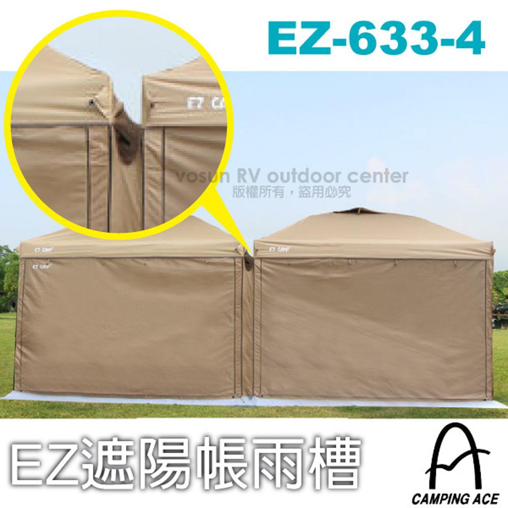 【台灣 Camping Ace】EZ遮陽帳雨槽(適用於300*300遮陽帳).連結帳.遮陽帳.露營帳篷/EZ-633-4 金黃色