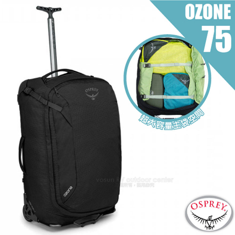 【美國 OSPREY】新款 Ozone 75L(26吋) 頂級可背可拖拉鋁合金三用子母旅行箱/背包式行李箱_黑 R
