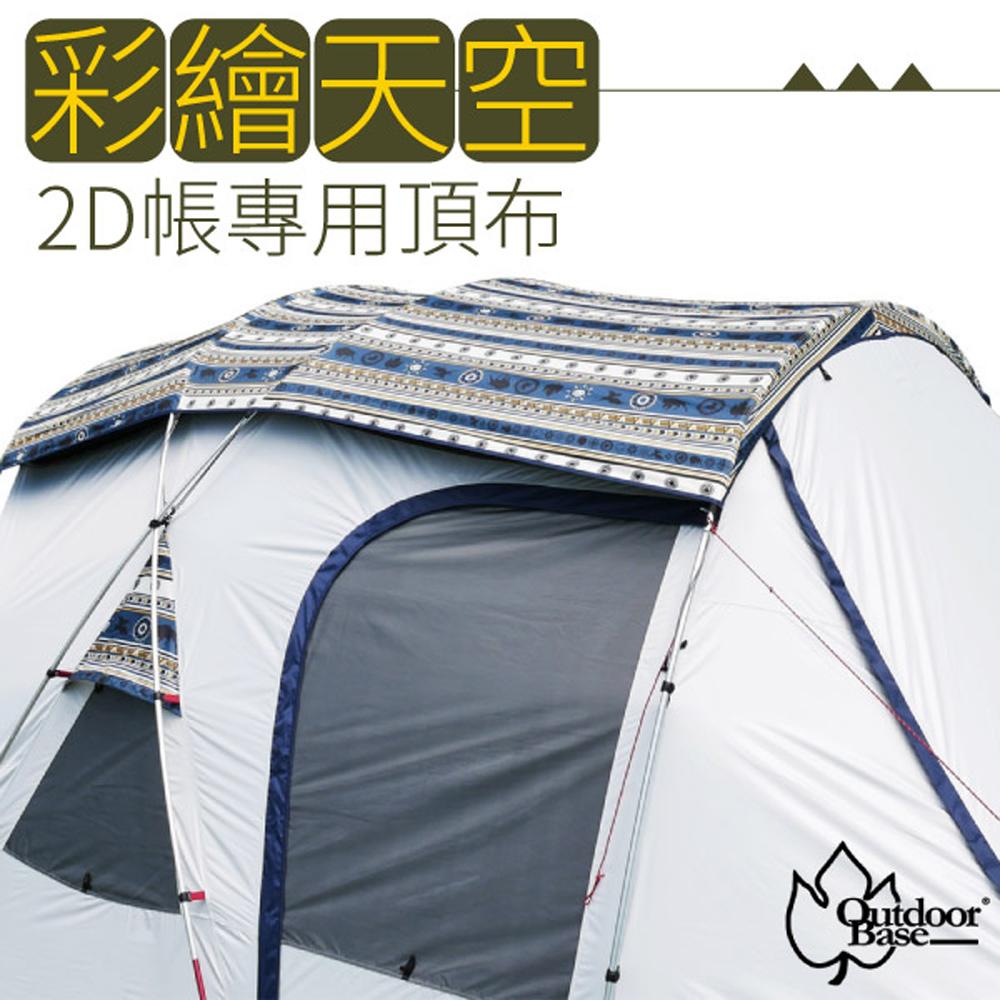 【OutdoorBase】Skypainter 彩繪天空2D帳專用頂布.彩繪天空帳2D-2 door帳篷頂部/23526