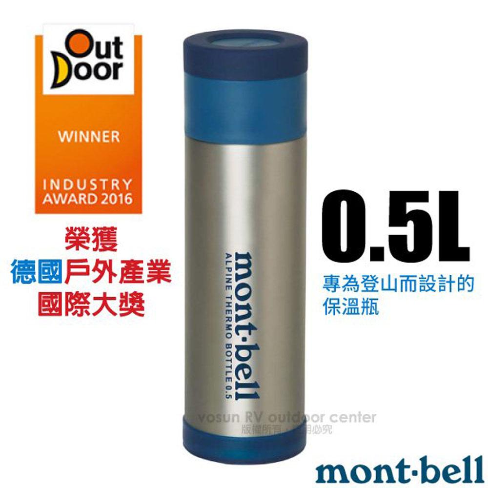 【日本 mont-bell】經典雙層不鏽鋼登山保溫瓶0.5L.保溫杯.水壺.隨身杯/1124617 原色