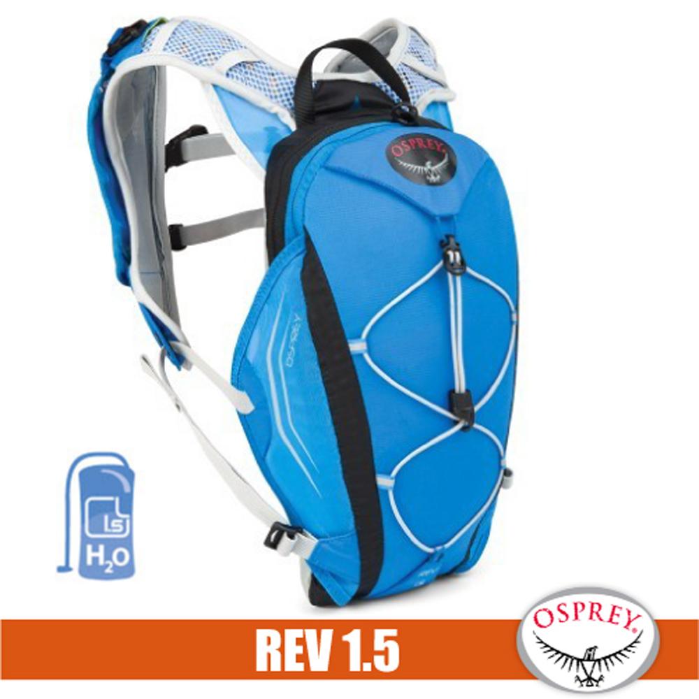 【美國 OSPREY】新款 REV 1.5 多功能水袋背包(附1.5水袋)/適休閒旅遊.健行登山.越野跑步/電光藍