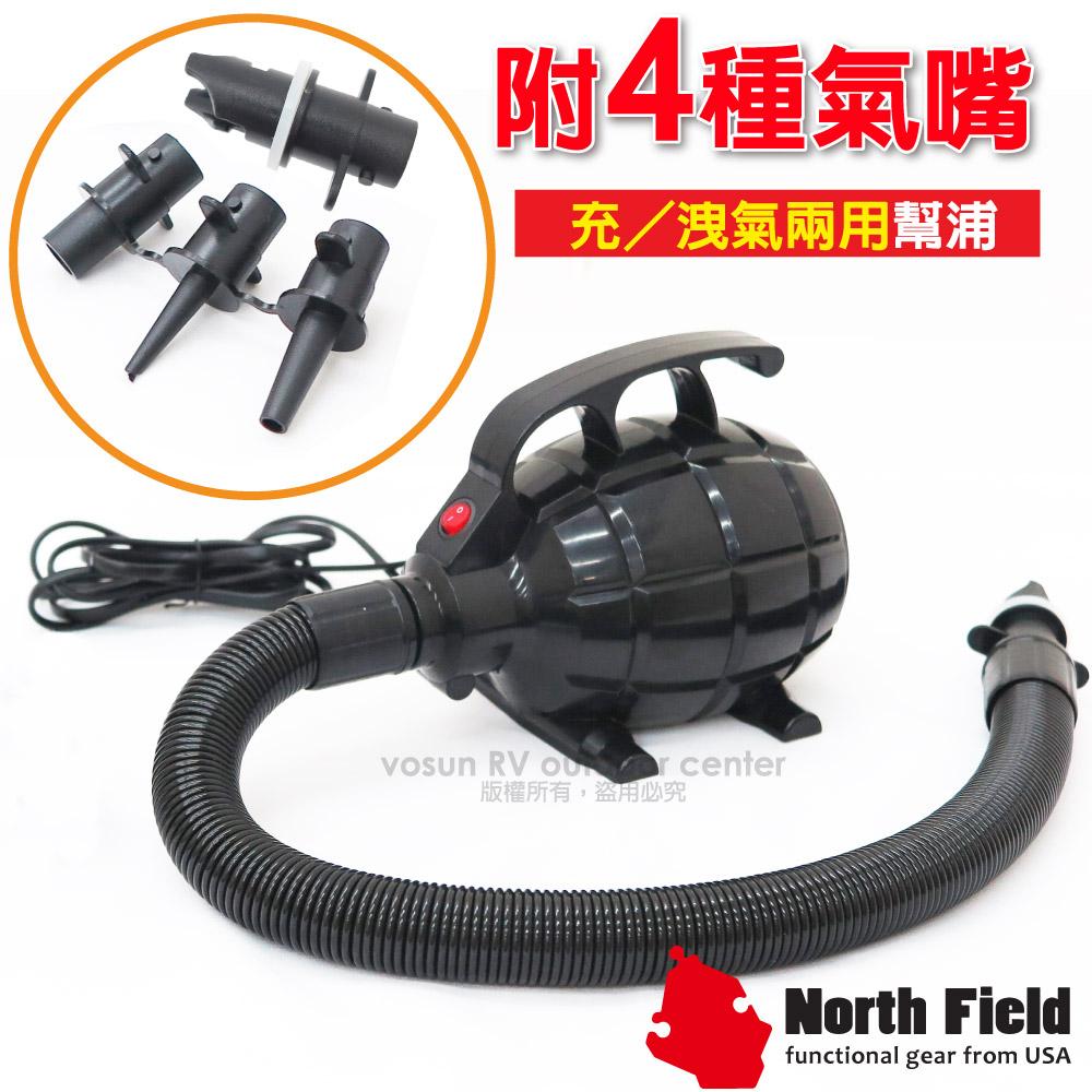 【美國 North Field】500W 充氣/抽氣兩用電動強力充氣幫浦.打氣馬達/附四種接頭.充氣床墊可用/NF-278