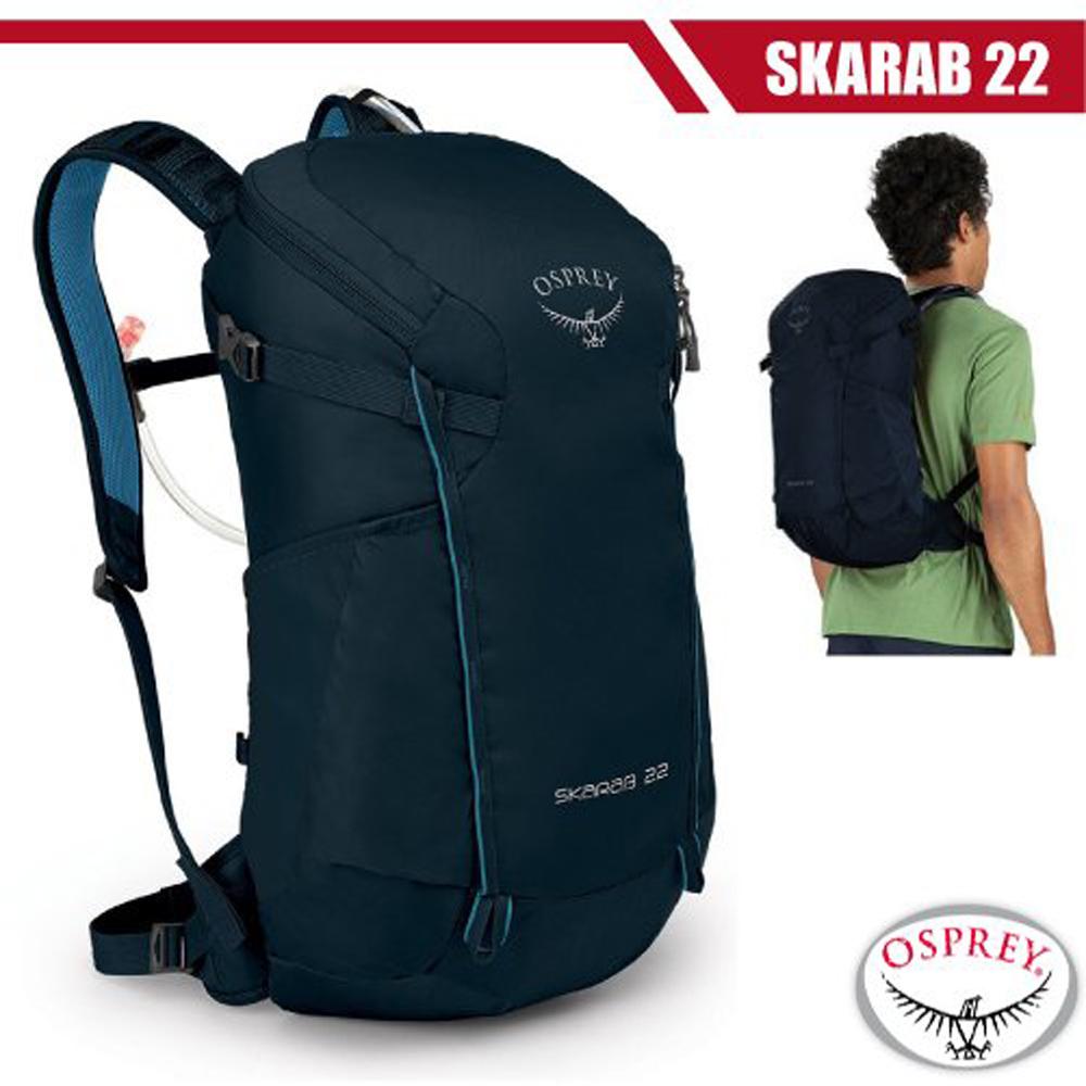 【美國 OSPREY】新款 SKARAB 22L 專業減壓透氣登山健行水袋背包(附2.5L水袋+熱壓防刮口袋)/深藍 R