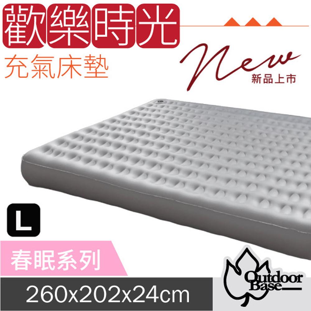 【Outdoorbase】新款 歡樂時光充氣床(L)-奢華升級春眠系列.獨立筒睡墊/加高床圍/23793 月石灰