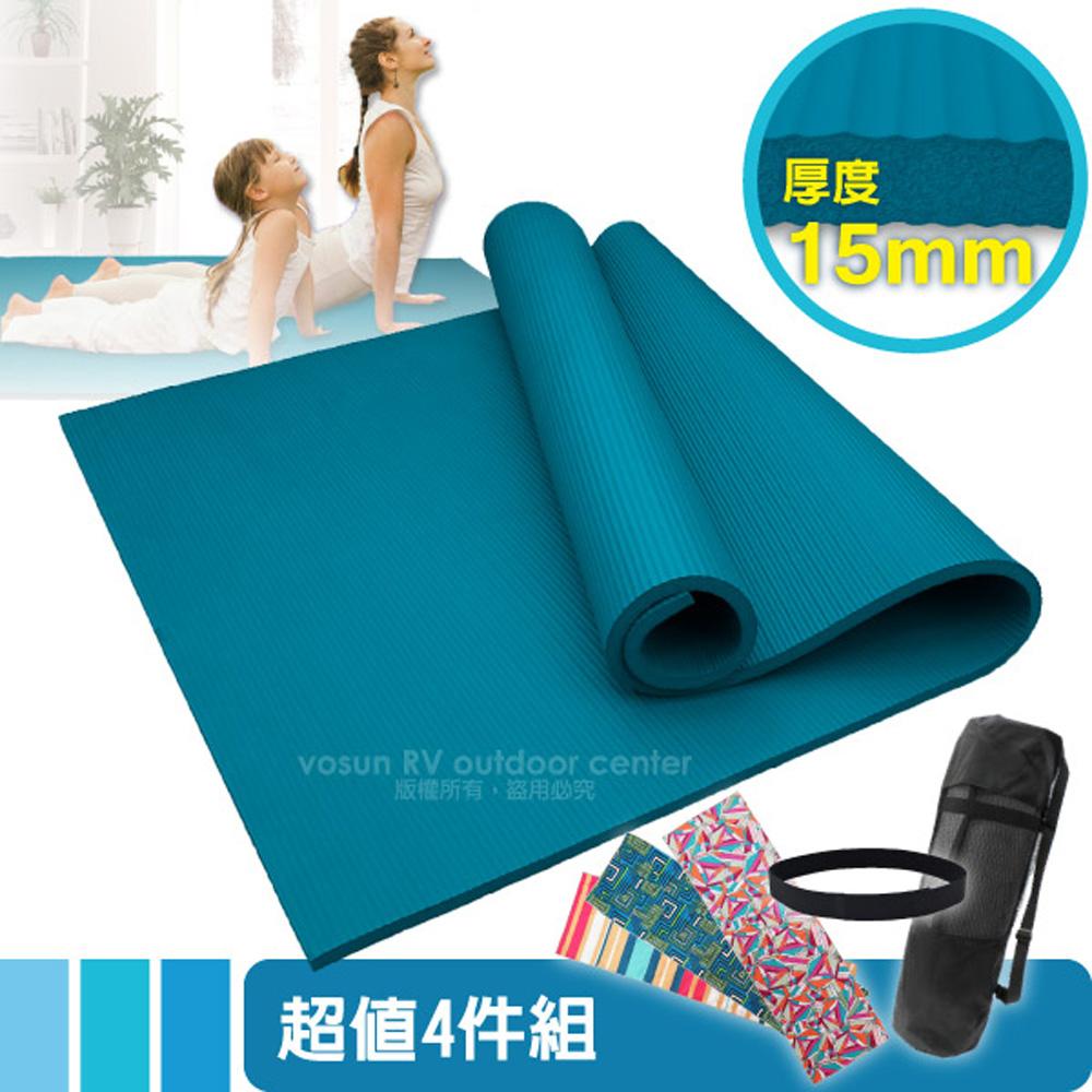【台灣製 VOSUN】限量款 雙人加大加厚NBR_環保無毒雙壓直條紋瑜珈墊 超值組(15mm+) /VO-117 幽湖藍