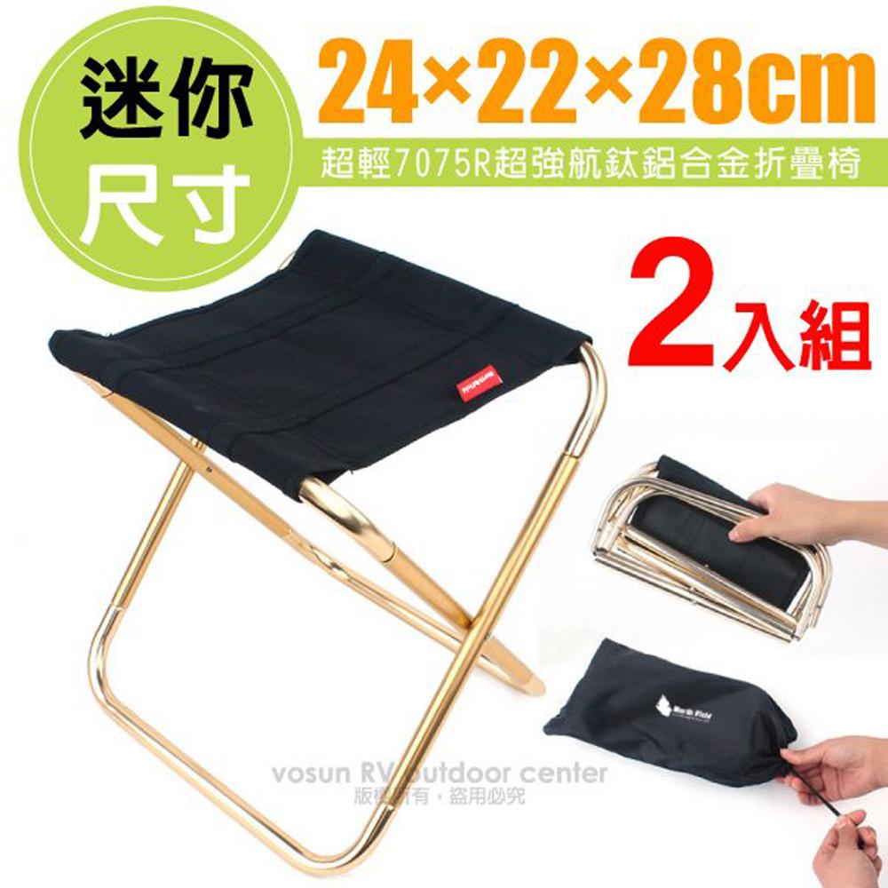 人體工學 7075R超強航鈦鋁合金安全折疊椅子 (承重100kg)兒童椅/ NF-283S 仰光黑_2入