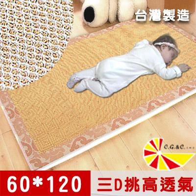 【凱蕾絲帝】台灣製造-加厚挑高御皇三D透氣專利柔藤涼墊-嬰兒蓆(60*120CM)小