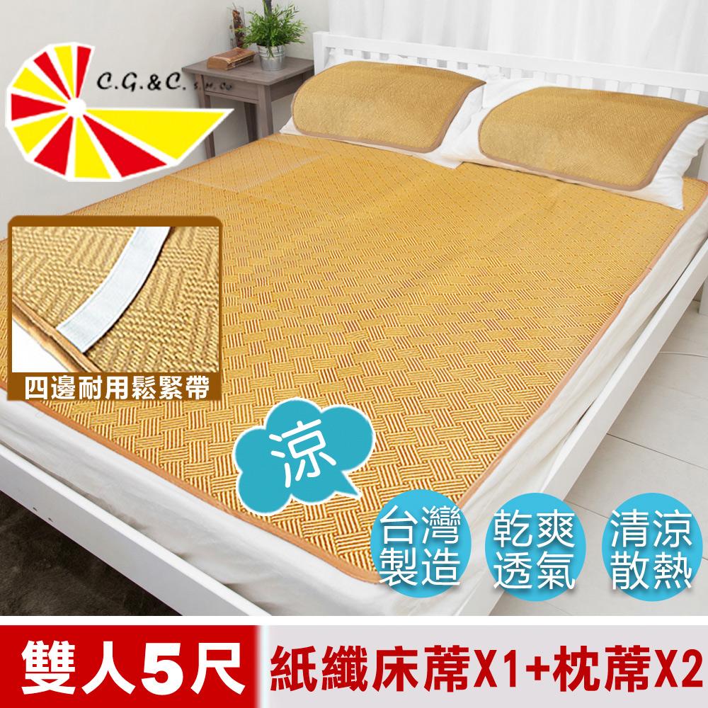 【凱蕾絲帝】台灣製造~軟床專用透氣紙纖雙人5尺涼蓆三件組(一蓆二枕)