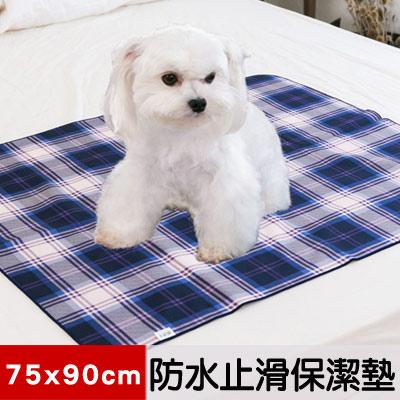 【米夢家居】台灣製造-全方位超防水止滑保潔墊/寵物墊(75x90cm)-藍格紋