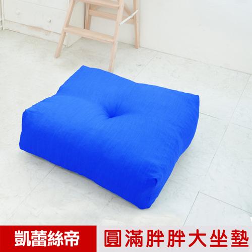【凱蕾絲帝】台灣製造 航空母鑑圓滿胖胖加厚大坐墊(70*70*22cm)-藍