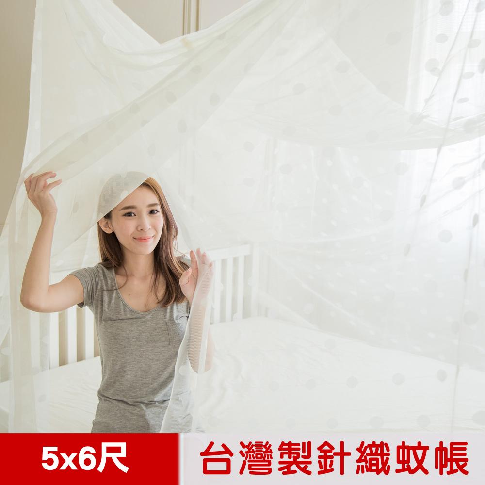 【凱蕾絲帝】100%台灣製造~大空間專用雙人5尺針織蚊帳(開單門)-米白