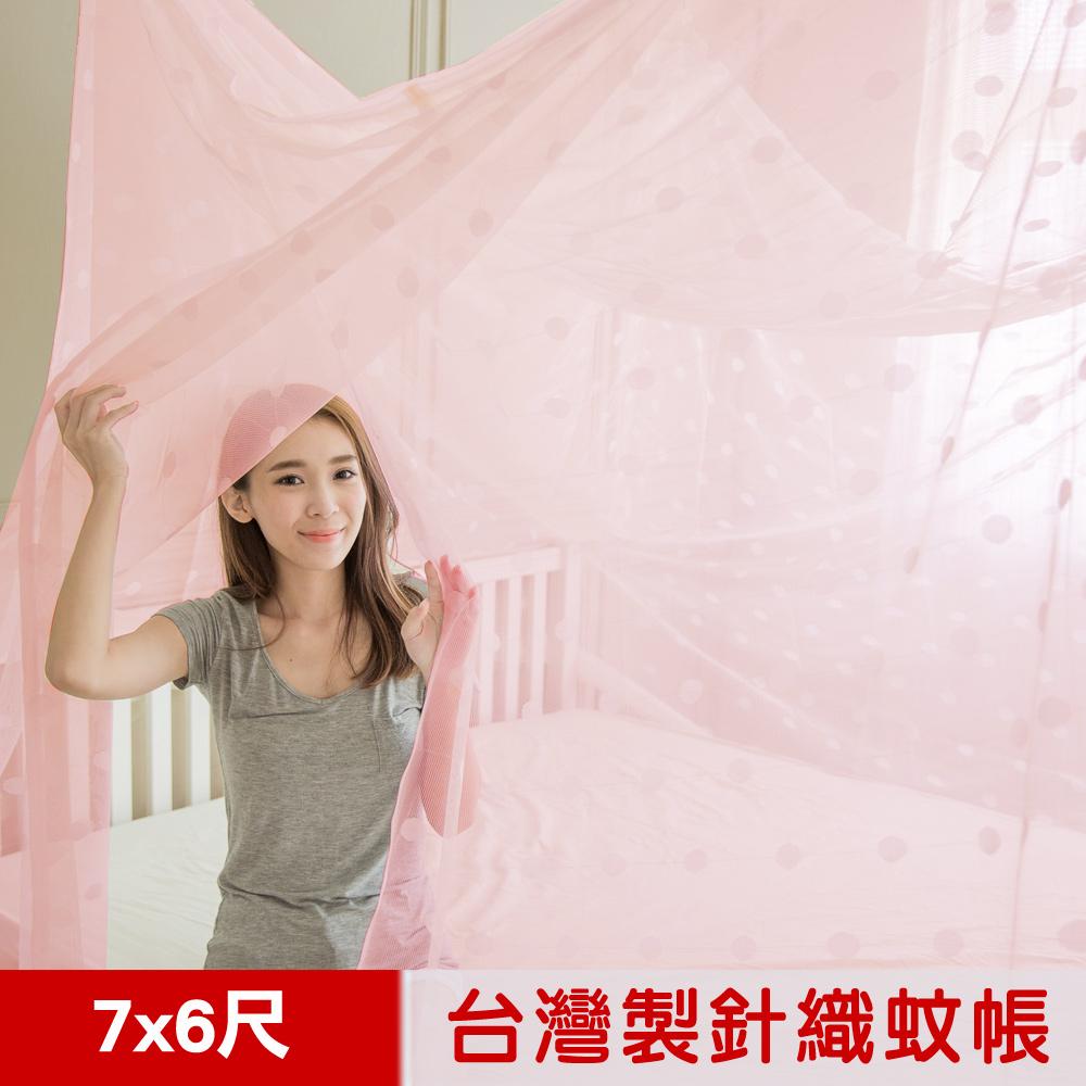 【凱蕾絲帝】100%台灣製造~大空間專用7尺房間耐用針織蚊帳(開單門)-粉紅