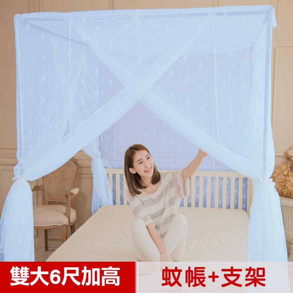 【凱蕾絲帝】100%台灣製造~180*200*200公分加長加高針織蚊帳(開三門)+不鏽鋼支架-粉藍