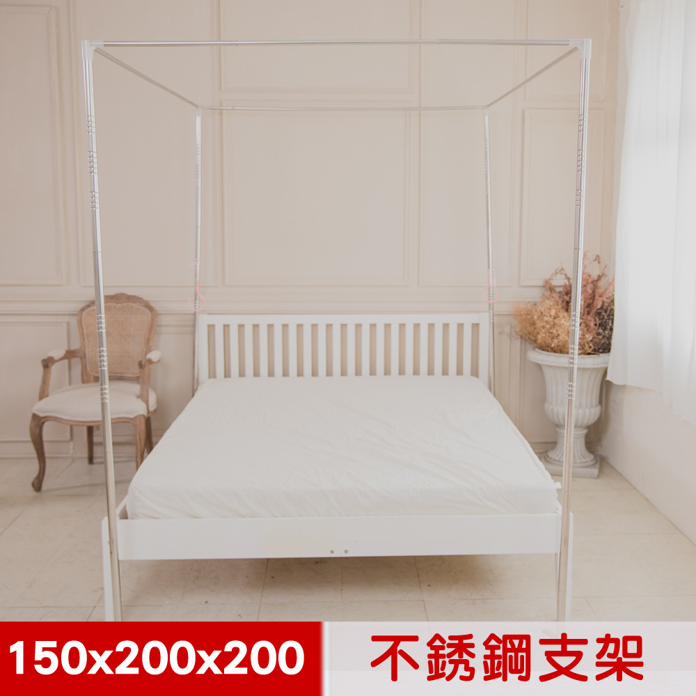 【凱蕾絲帝】蚊帳配件-方型不銹鋼管支架150x200x高200cm