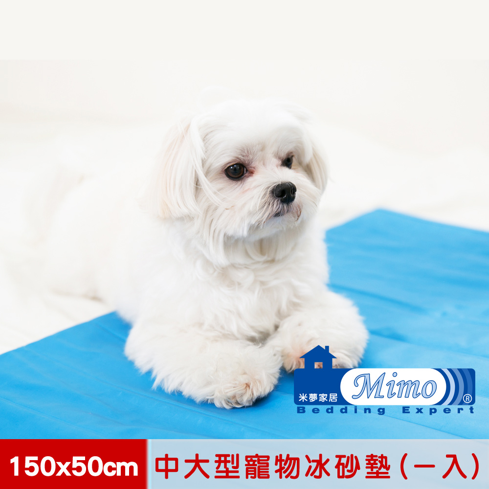 【米【米夢家居】 嚴選長效型降6度冰砂冰涼墊(50x150CM)10公斤以上中大寵物用-1入
