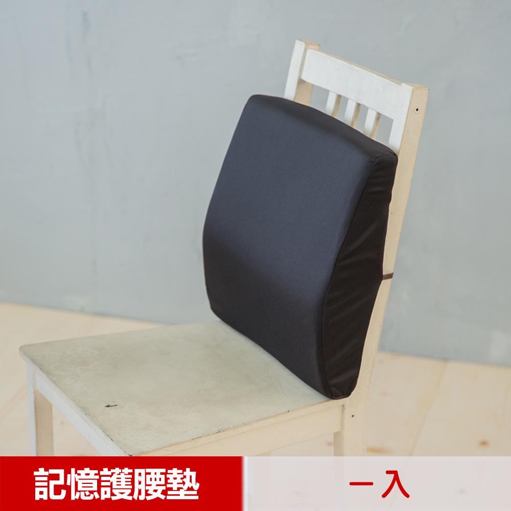 【凱蕾絲帝】台灣製造完美承壓  超柔軟記憶護腰墊-黑(1入)