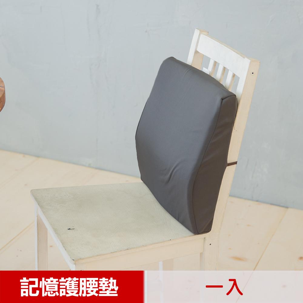 【凱蕾絲帝】台灣製造完美承壓  超柔軟記憶護腰墊-深灰(1入)