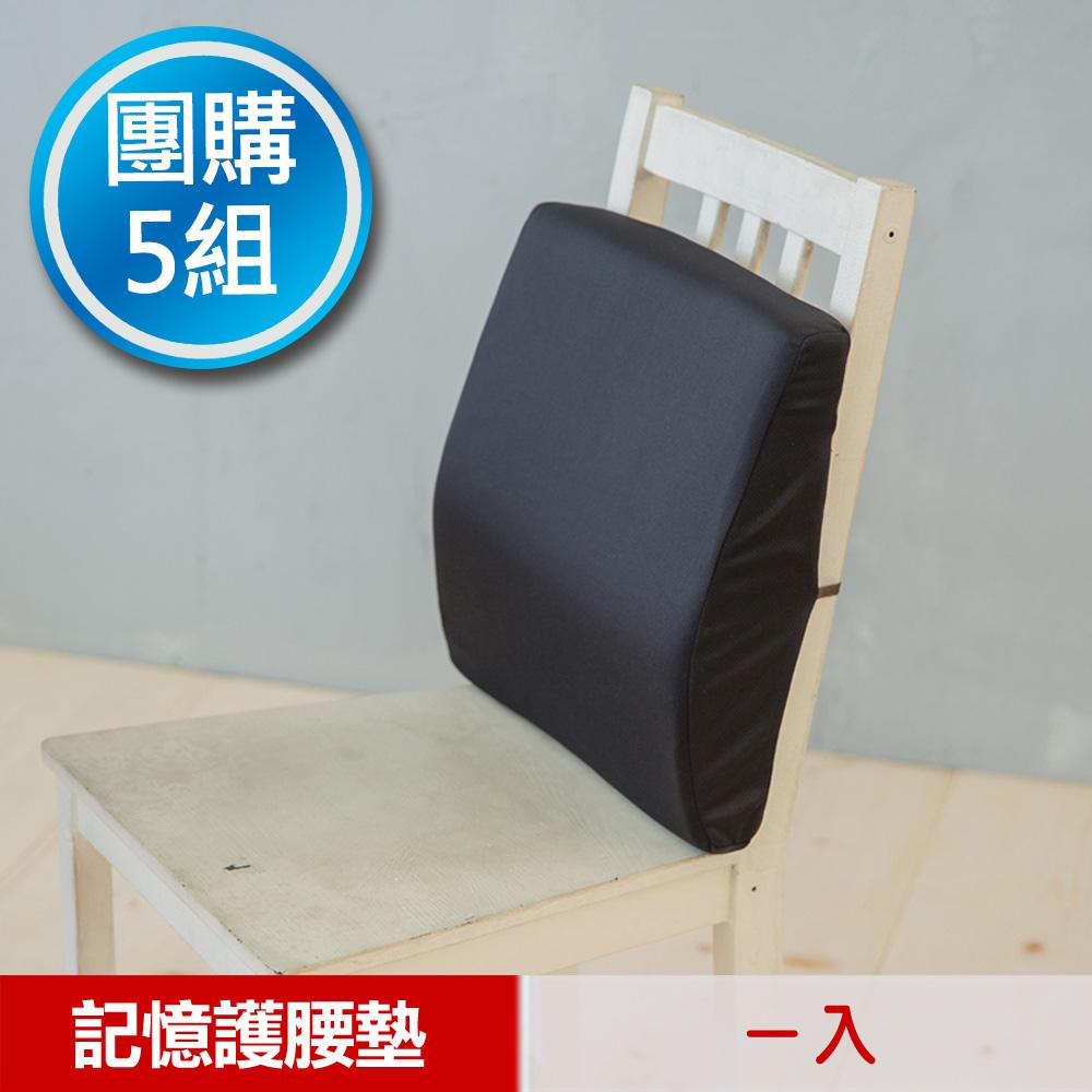 團媽推薦【凱蕾絲帝】台灣製造完美承壓  超柔軟記憶護腰墊-黑(5入)