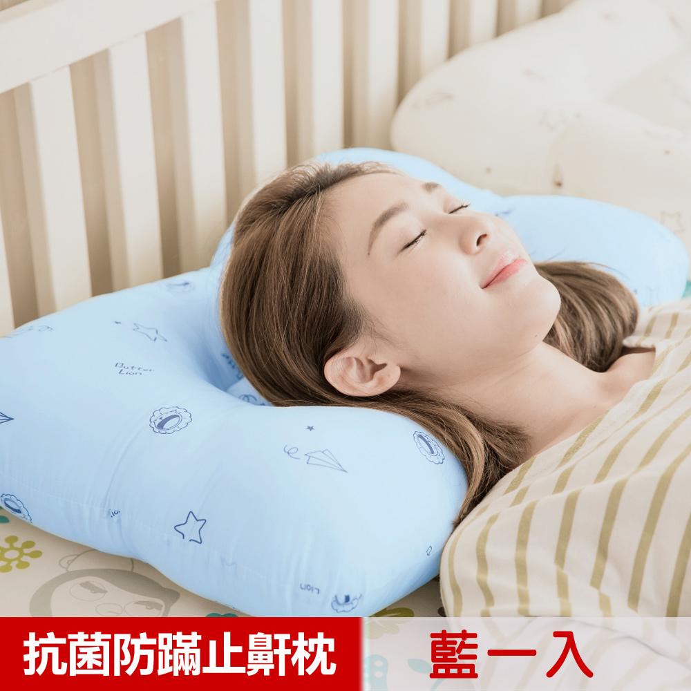 【奶油獅】星空飛行-美國防蹣抗菌可水洗物理健康止鼾枕(藍一入)