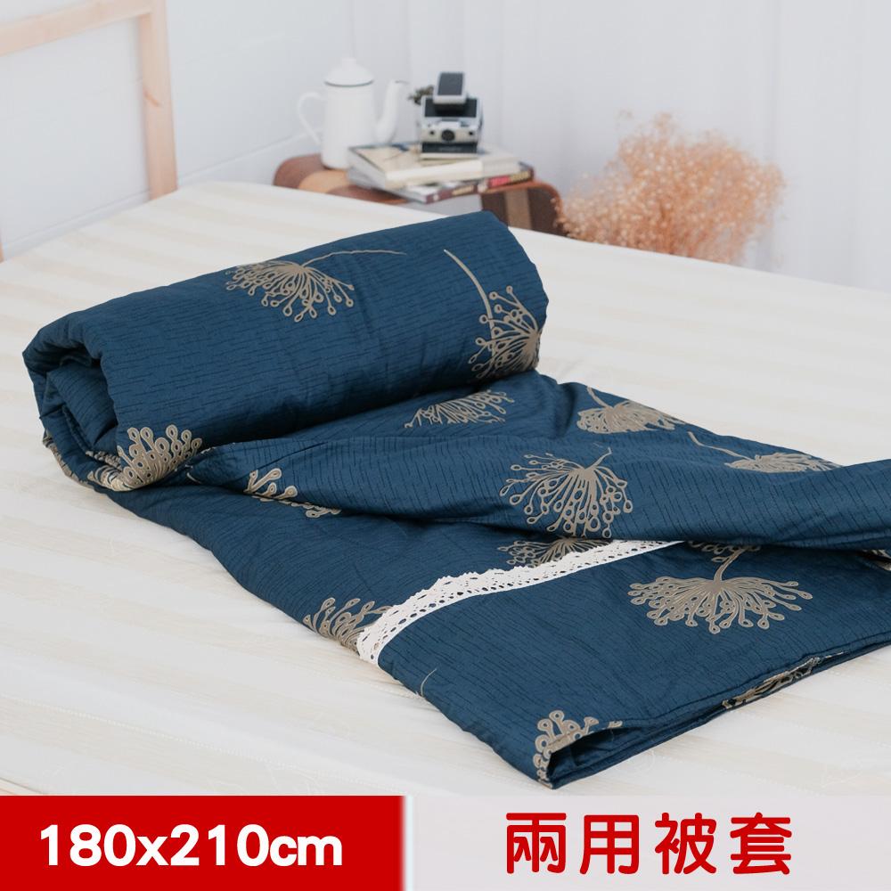 【米夢家居】台灣製造-100%精梳純棉兩用被套(蒲公英)-雙人