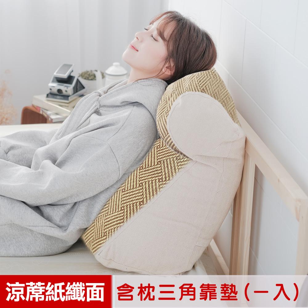 【凱蕾絲帝】台灣製造-涼爽紙纖多功能含枕護膝抬腿枕/加高三角靠墊-米色(1入)