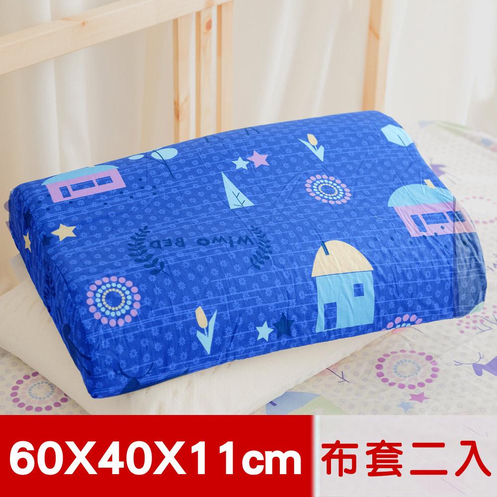 【米夢家居】夢想家園系列-乳膠、記憶工學大枕專用100%精梳純棉工學枕布套(深夢藍)二入