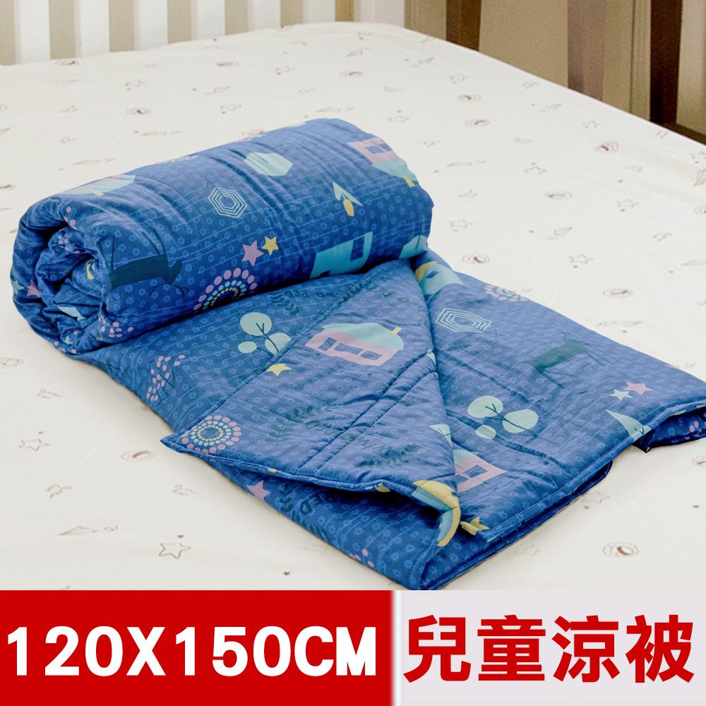 【米夢家居】原創夢想家園系列-台灣製造100%精梳純棉兒童涼被/夏被4*5尺(深夢藍)