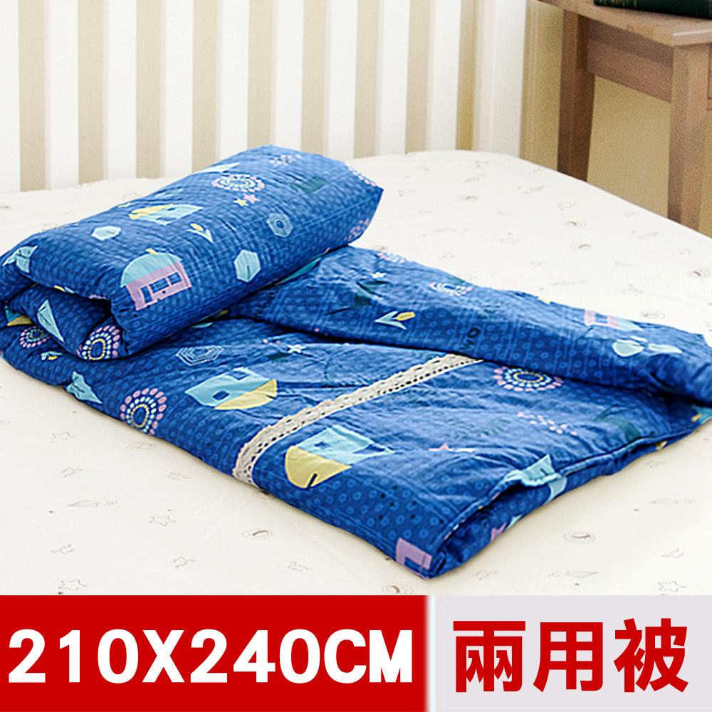 【米夢家居】原創夢想家園系列-台灣製造100%精梳純棉兩用被套(深夢藍)-7X8尺特大