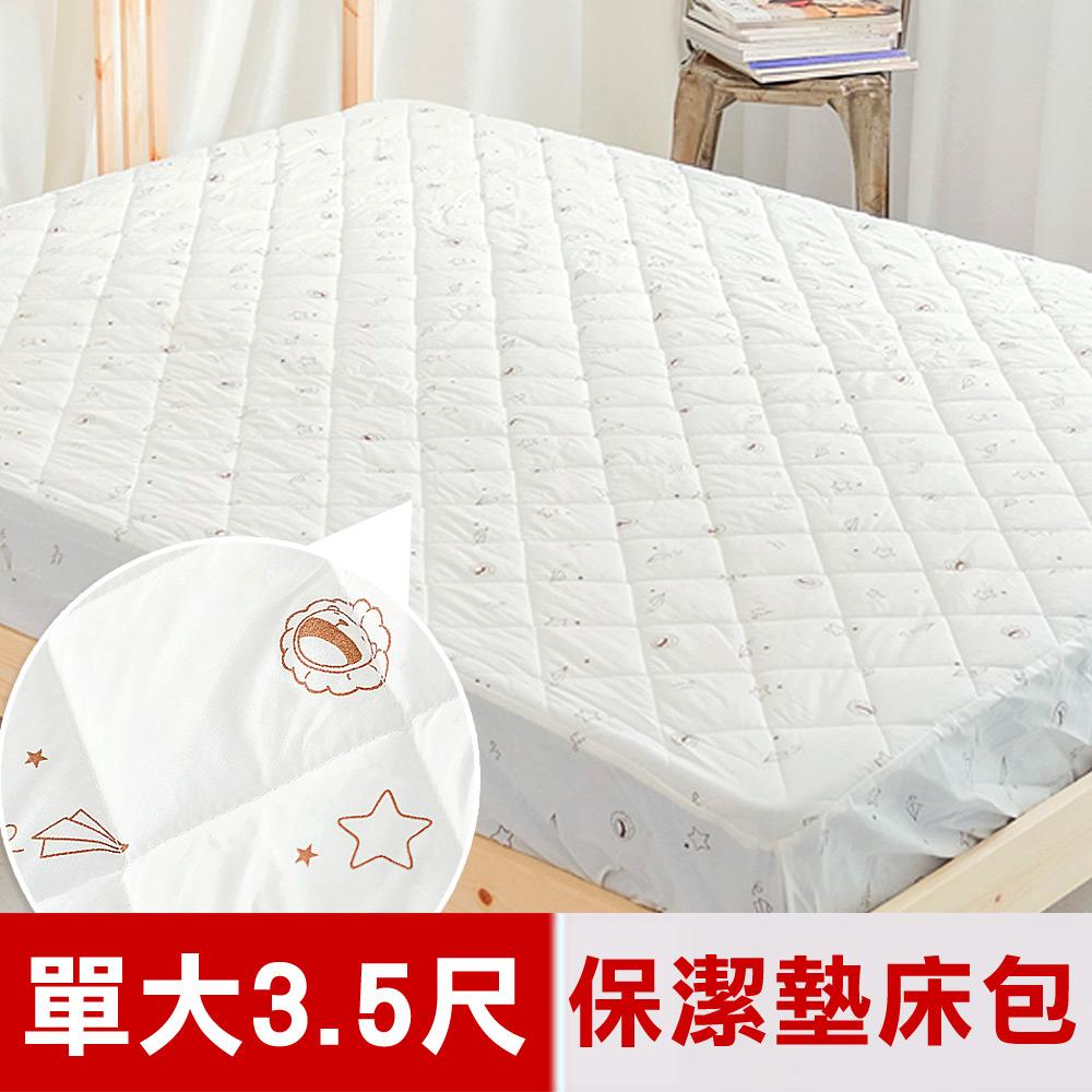 【奶油獅】星空飛行-台灣製造-美國抗菌防污鋪棉保潔墊床包-單人加大3.5尺