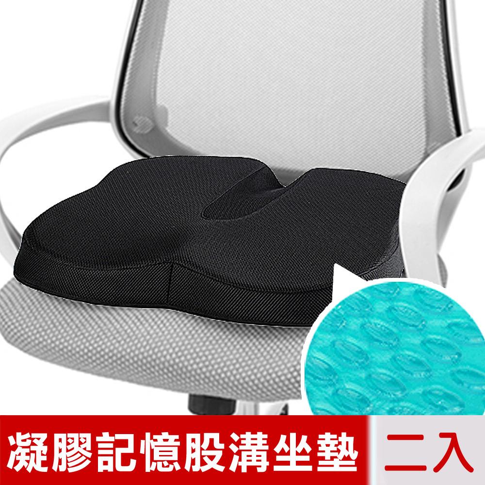 【米夢家居】久坐必備~高支撐透氣涼感凝膠股溝舒壓記憶坐墊/椅墊-黑(2入)
