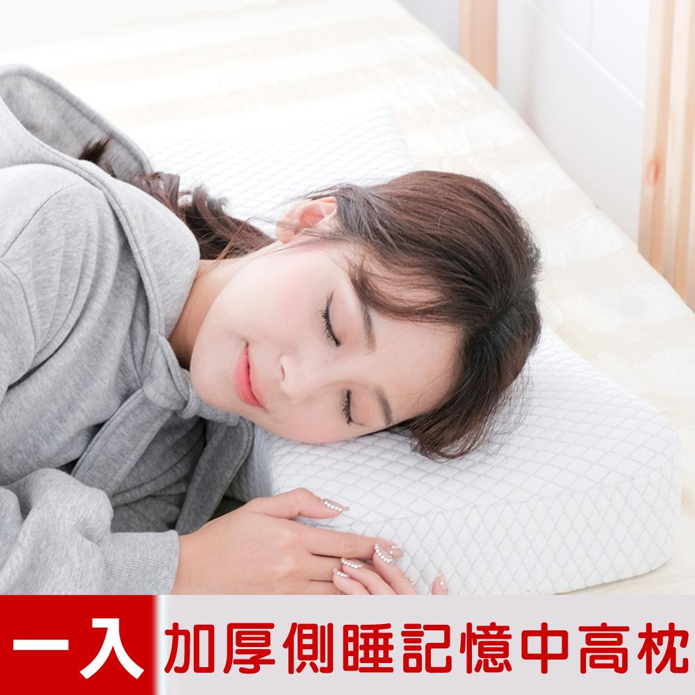 【米夢家居】加厚12cm側睡護肩仰睡止鼾-工學灌模記憶中高枕(密度60)一入