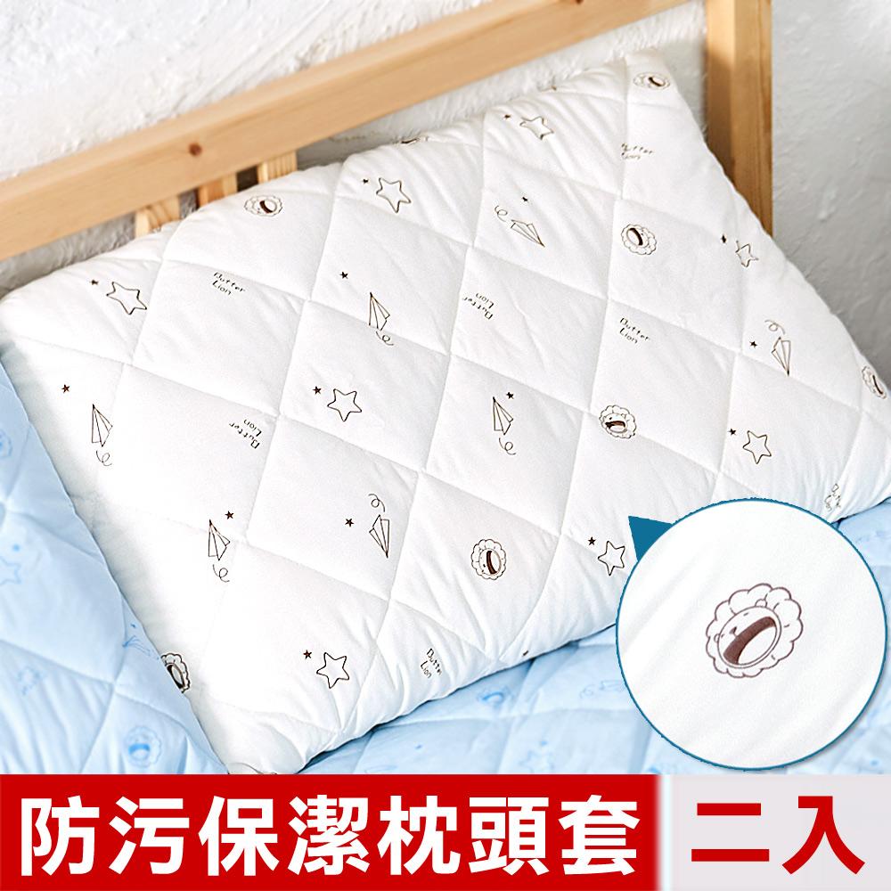 【奶油獅】星空飛行-台灣製造-美國抗菌防污鋪棉保潔枕頭套(2入)