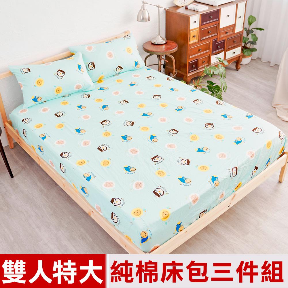 【奶油獅】同樂會系列-台灣製造-100%精梳純棉床包三件組-雙人特大7尺
