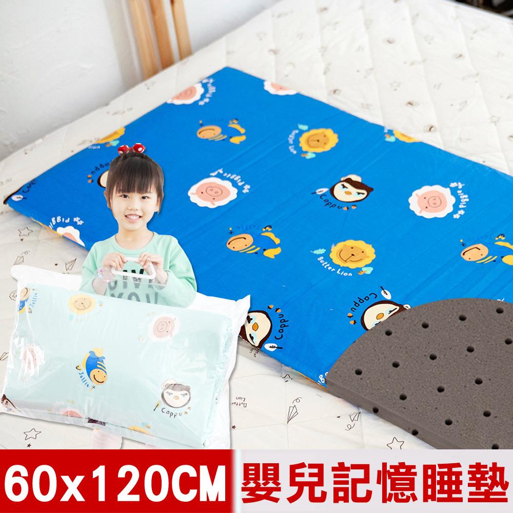 【奶油獅】同樂會系列-平面透氣100%精梳純棉嬰兒備長碳記憶床墊-宇宙藍-60*120cm