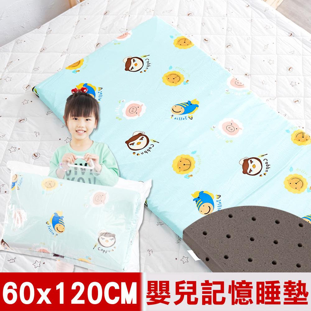【奶油獅】同樂會系列-平面透氣100%精梳純棉嬰兒備長碳記憶床墊-湖水藍-60*120cm