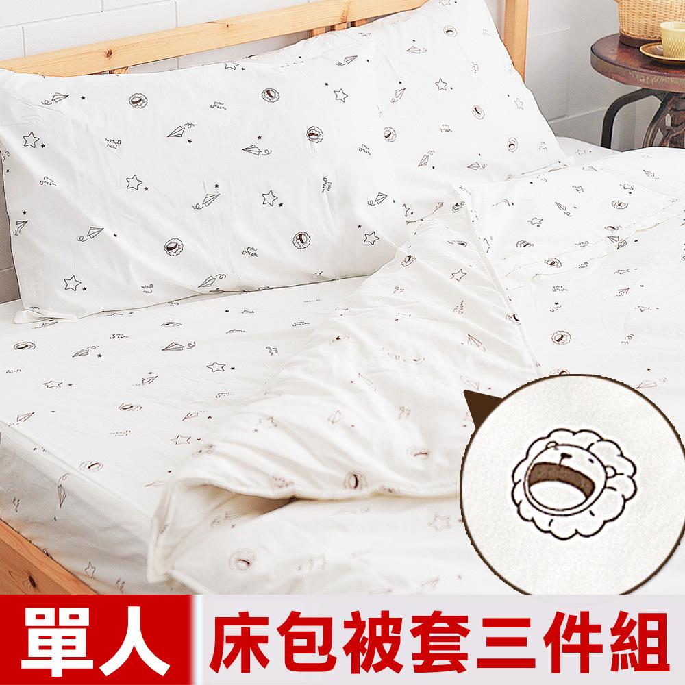 【奶油獅】星空飛行-台灣製造-美國抗菌100%純棉床包兩用被套三件組(米)-單人加大3.5尺