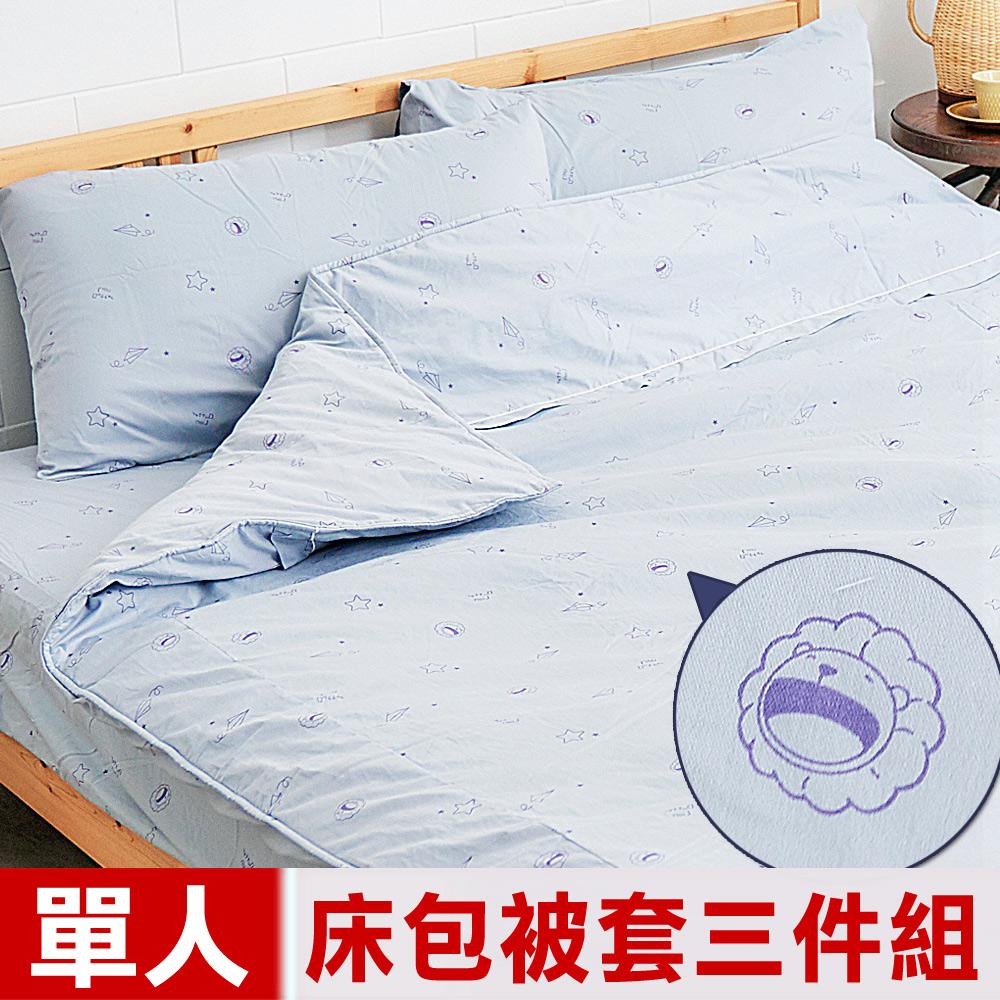 【奶油獅】星空飛行-台灣製造-美國抗菌100%純棉床包兩用被套三件組(灰)-單人加大3.5尺