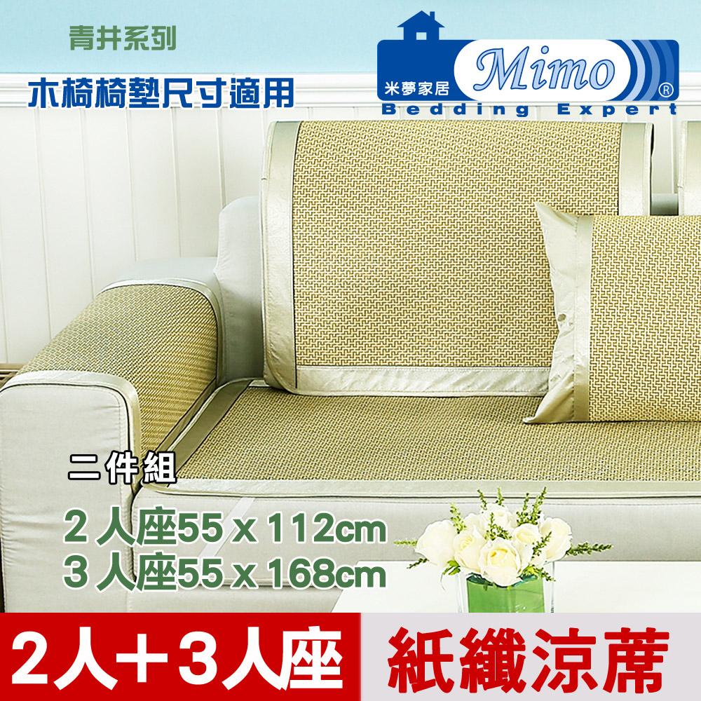 【米夢家居】實木椅坐墊降溫專用~清涼散熱紙纖涼蓆(2人+3人)座-青井(二件組)